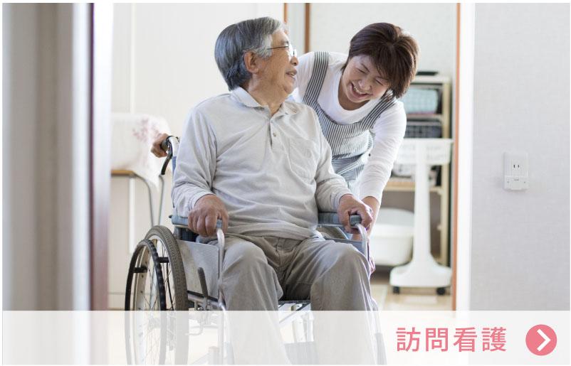 利用者と介護士